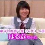 (JK動画 )清楚で可愛い清純美女はるなさんの初セックス【マジックミラー号-MM号無料動画】